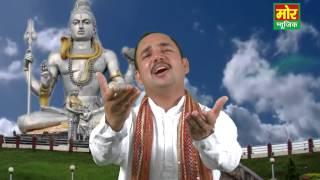 Bhang Ragad Ke Piya Karu || Latest Bhole Song || Nardev || Mor Haryanvi