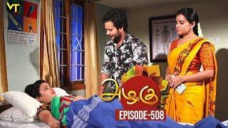 Azhagu - Tamil Serial | அழகு | Episode 508 | Sun TV Serials | 20 July 2019 | Revathy | VisionTime