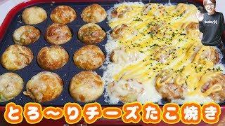 チーズたっぷり!チーズたこ焼きの作り方【kattyanneru】