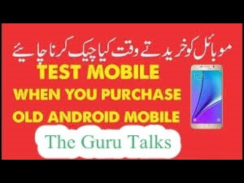 How To Buy Used / Second Hand Mobile In Pakistan - A Comprehensive Guide