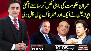To The Point With Mansoor Ali Khan | 7 June 2019 | Express News