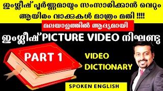 പാഠം-97 - ഇംഗ്ലീഷ് VIDEO  DICTIONARY മലയാളത്തില് Part 1