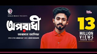 Arman Alif , Oporadhi , অপরাধী , Bengali Song , 2018