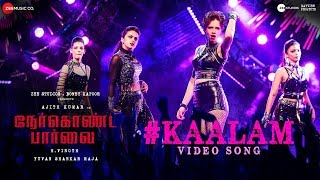 Kaalam - Full Video Song | Nerkonda Paarvai | Ajith Kumar | Yuvan Shankar Raja | Boney Kapoor
