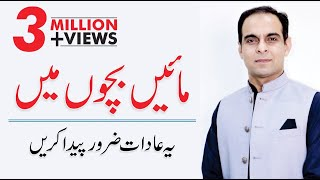 Very Inspirational Talk With Mothers -By Qasim Ali Shah | In Urdu