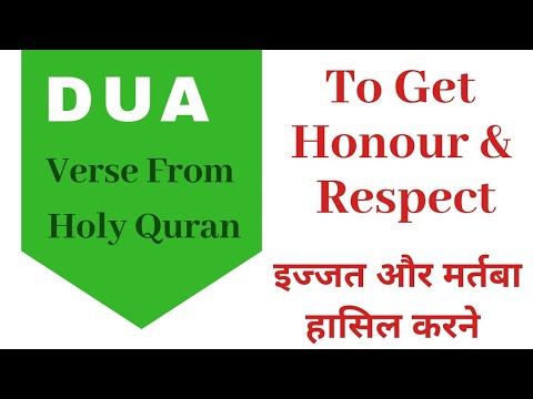 Dua For Gaining Honour and Respect | Dua from Holy Quran