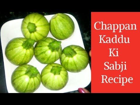 Chappan Kaddu Ki Sabji | Chappan Tinda Sabji | Punjabi Recipe
