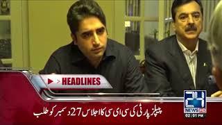 News Headlines | 2:00 PM | 18 December 2017 | 24 News HD