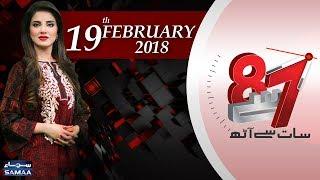 7 Se 8   Kiran Naz   SAMAA TV   19 Feb 2018