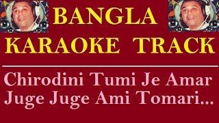 Chirodini Tumi Je Amar Karaoke | Kishore Kumar | Bangla Karaoke Track