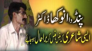 punjabi funniest poem Pind Da Doctor/ punjabi doctor Khalil Sahir