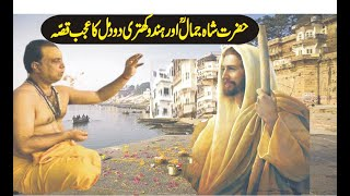 hazrat shah jamal aur Hindu khatri ka qissa/the story of Shah Jamal and hindu in urdu hindi-sufism