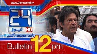 News Bulletin | 12:00 PM | 15 February 2018 | 24 News HD