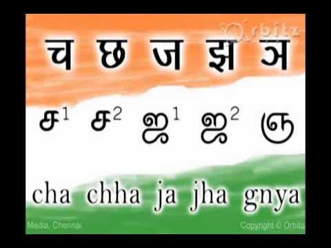 Learn HINDI through tamil / english - Orbitz Media (Learnin Hindi DVD sample).