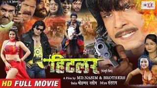 Hitler - FULL HD Action Movie - #Monalisa & Viraj Bhatt - Super Hit Bhojpuri Movie 2018