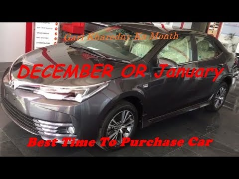 Best Time To Buy A Car December Or January  || एक कार खरीदने का सर्वोत्तम समय