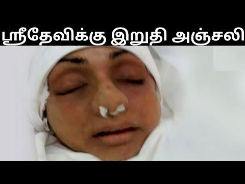 Sridevi's Funeral full Video|Celebrities pays last respect to Sridevi | SRK,Salman khan, Kamalhassan