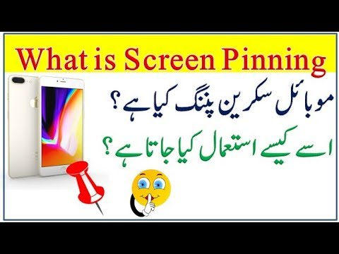 What is Screen Pinning Option On Android Mobile And How To Use It? |Urdu/Hindi|