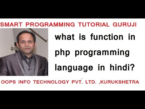 what is function  in php programming language? फंक्शन क्या है !function in hindi part1