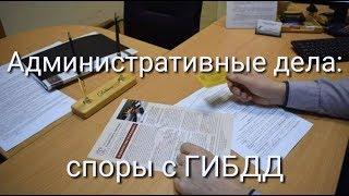 Административные дела - споры с ГИБДД: советы адвоката