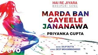 Marda Ban Gayeele Jananawa - Official Full Song | Hai Re Jiyara | Priyanka Gupta
