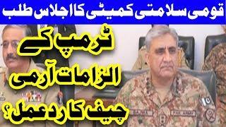 Qaumi Salamati Committee Ka Ijlas Talab - Army Chief Ka Sakht Rad e Amal
