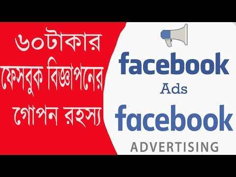 How To Get Free Coupon on Facebook | Free Facebook Marketing | Full Bangla Tutorial
