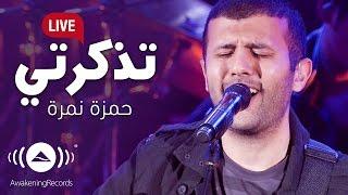 Hamza Namira - Tazkarti   حمزة نمرة - تذكرتي   Awakening Live At The London Apollo