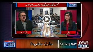Live with Dr.Shahid Masood   20 Feb 2017   Current Affairs   Talk Show