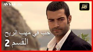 حب في مهب الريح - الحلقة 2