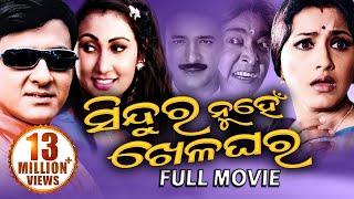 SINDURA NUHEN KHELAGHARA Odia Super Hit Full Film | Siddhant, Rachana | Sarthak Music