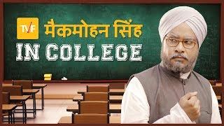 Celebrities in College : MacMohan Singh | TVF