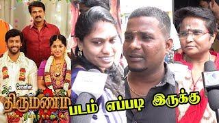 Thirumanam Public Review   Thirumanam Movie Public Review   Cheran's Thirumanam Review