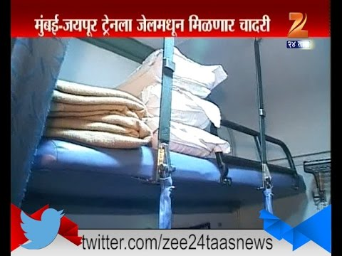 Railway To Buy Bed Sheets And Paper Bags From Jail