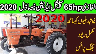 Massey tractor price in pakistan 2020