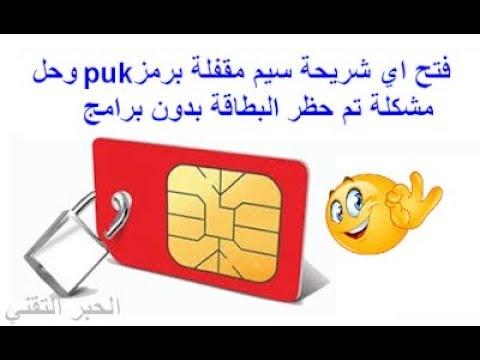 حل مشكلة رمز الباك PUK CODE بسهولة وبدون تكلفة فقط بورقة وقلم | كيفية فتح رمز القفل PUK