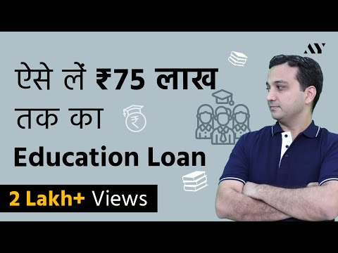 Education Loan - Interest Rate, Eligibility, Calculation in India (Hindi, 2018)