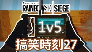 Rainbow 6 Siege】搞笑時刻EP  201941 無人機惡夢!/ Rainbow