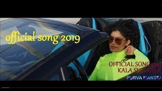 Kala Sha Kala _ Purva Mantri _ Ramji Gulati new song