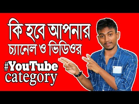YouTube Category how to change your youtube video category Channel Category #youtubecategory
