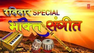 रविवार Special भजन I Bhakti Sangeet I Morning Time Bhajans I Best Collection I Morning Bhakti Bhajan