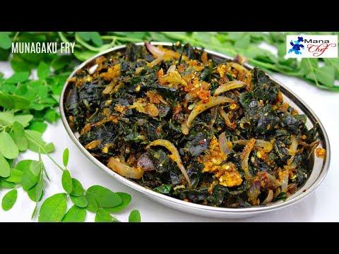 Munagaku Fry Recipe In Telugu