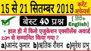 15 to 21 September month current affairs 2019 | current affairs 2019 in hindi | September month 2019
