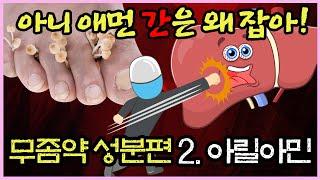 무좀약은 정말 간에 안 좋을까? 무좀약 성분편 2. 아릴아민계 항진균제편