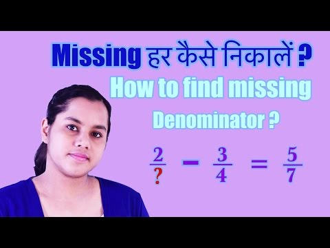 Missing हर कैसे निकालें ?How to find missing denominator