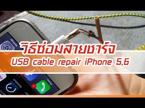 DIY | วิธีซ่อมสายชาร์ต iPhone 5,6 : USB Cable repair | Lamun Softly
