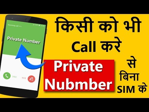 [Hindi] Make Call With Private Number Without Any SIM 🔥