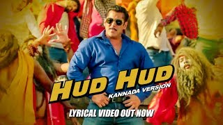 Hud Hud Lyrical | Dabangg 3 Kannada | Salman Khan | Kichcha S | Divya K,Shabab S,Sajid | Sajid Wajid
