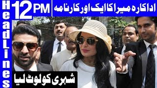 Another Mega Scandal of Actress Meera | Headlines 12 PM | 11 October 2018 | Dunya News
