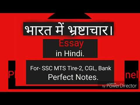 Corruption in India, भ्रष्टाचार। essay on bhrashtachar  ssc mts descriptive paper preparation.